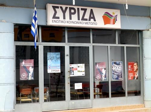 grafeia syriza alexandria