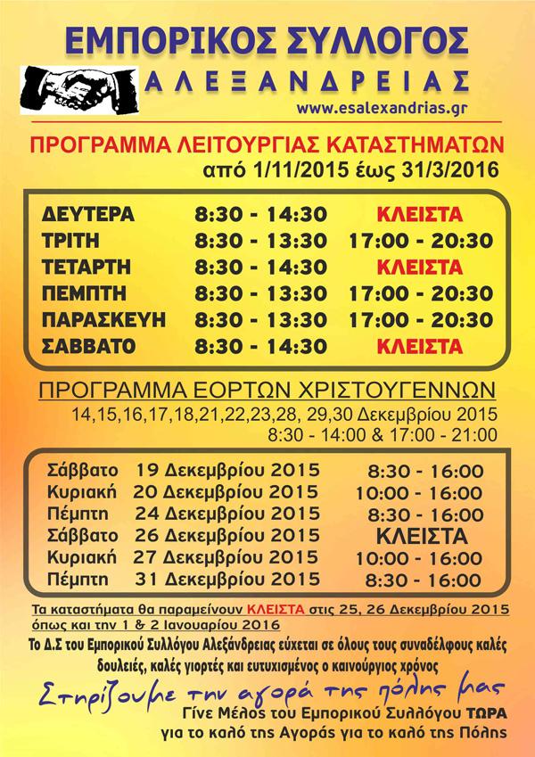 Programa emporikos sillogos 2014- 2015