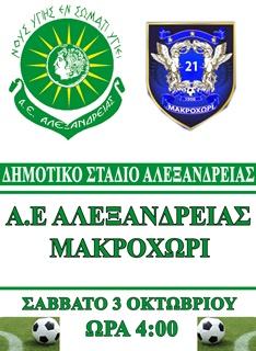 aealmakroxori20151004