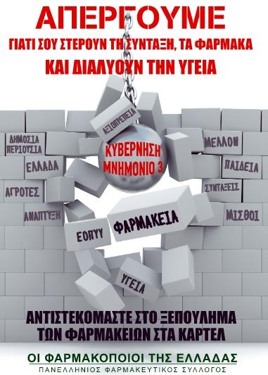 afisafarmakeia201510