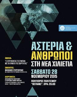 asteria afisa 2015-16(1)-low