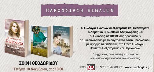 vivlioparousiasi-alex20151118