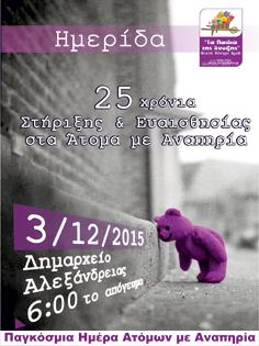 AFISA-IMERIDA-20151203TPA