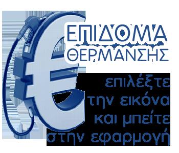 banner epidoma thermansis