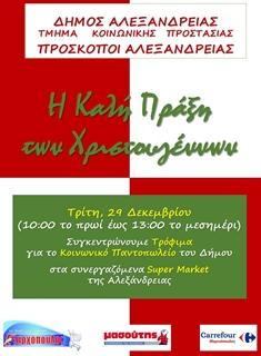 drasikoinpantop201512