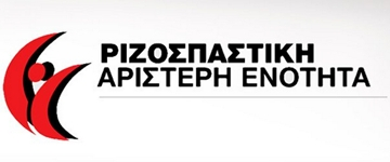 rizosparenoti - pkm