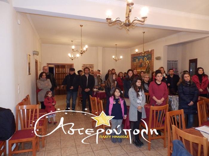 asteroupoli kopi pitas-201601231 -04