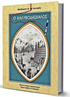 kalybodaskalos book