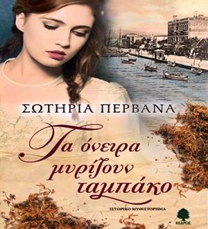 pervana_ta_oneira_myrizoun_tampako-1