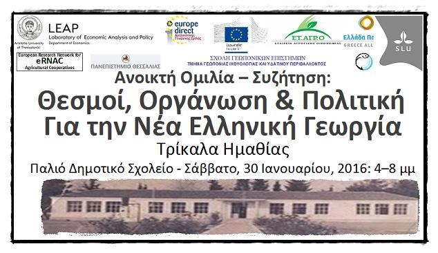 trikala20160130-poster1