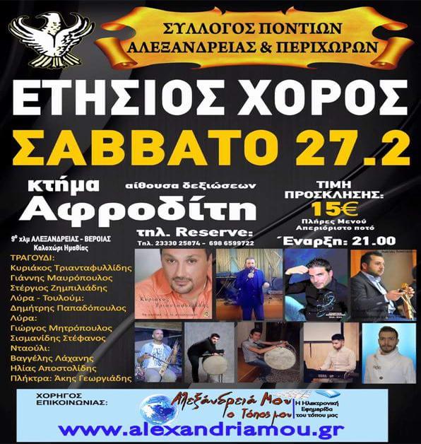 afissa xoros pontion alexandreias 201602