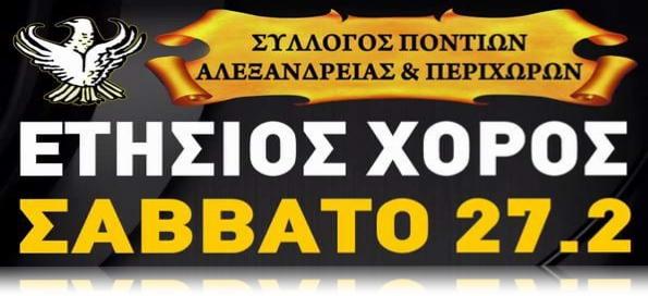 afissaxorospontion alex 2016-2