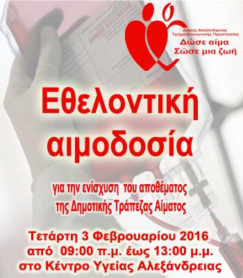 aimodosia 20160203 banner