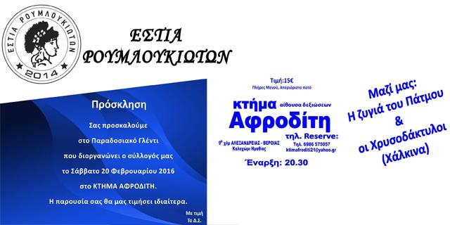 prosklisi - estia poumloukioton 2016 xoros