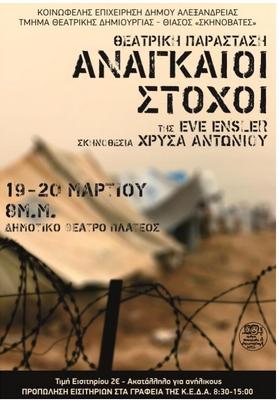 anagkstoxoi-teatro 20160319
