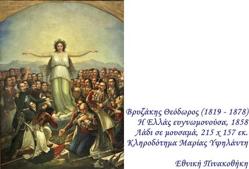 i_ellas_evgomonoussa-vryzakis_1858