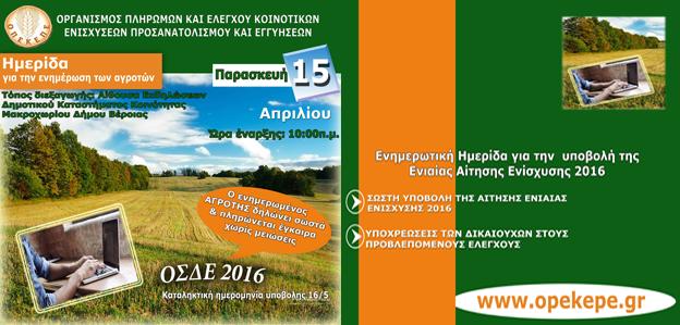 IMERIDA AITHSH ENIAIA ekm 2016