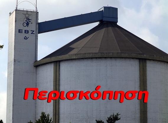 Ελληνική Βιομηχανία Ζάχαρης Πλατύ Ημαθίας