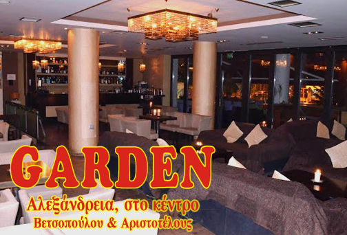 CAFE GARDEN - Αλεξάνδρεια