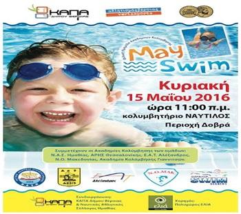May Swim_Afisa