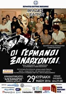 afisathess20160529-teatro