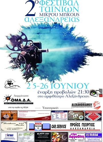 afissa 2dn cine festival 2016