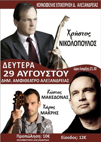 afissanikolopoulos-alex 20160829