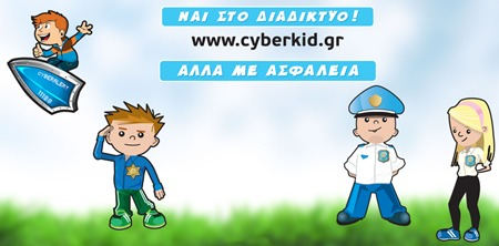 cyberkid-elas