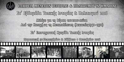 st-imerida-topikis-istorias