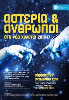 asteria-afisa-2016-17