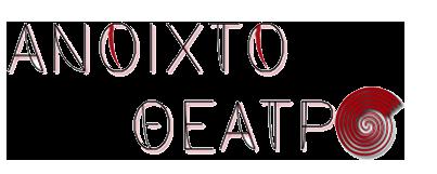anoixto-theatro-pkm