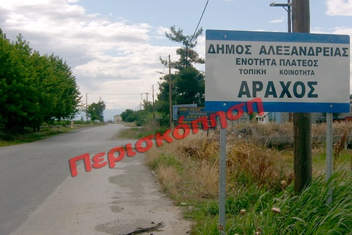 araxos-imathias-eisodos