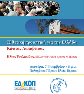 ekdilosiveroia-20161107