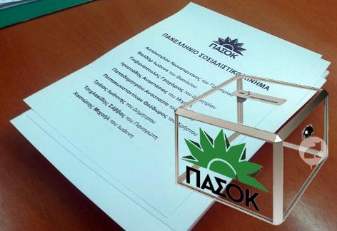 pasok-elezioni20161120