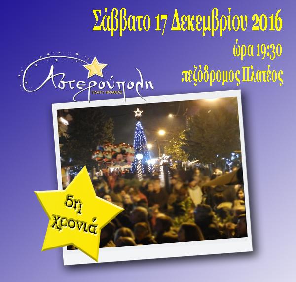 asteroupoli-xrist-dendro-2016