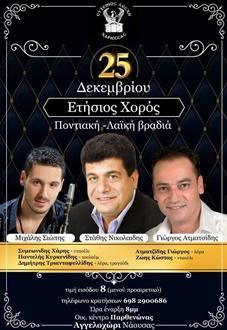 eflesxarie-xoros-2016