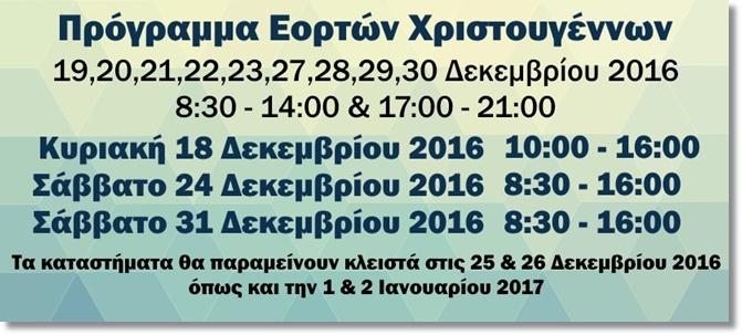 empsyllalex-prog-eortastikoorario2016xrist