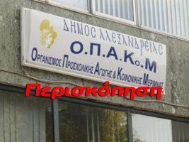 opakom02