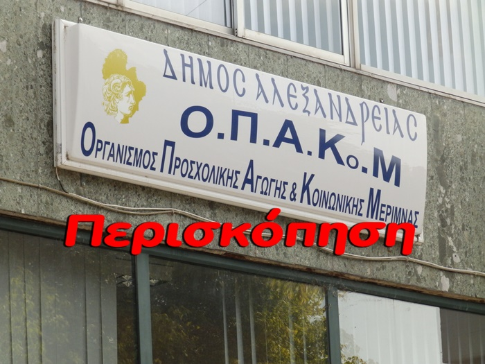 ΟΠΑΚΟΜ Αλεξάνδρεια
