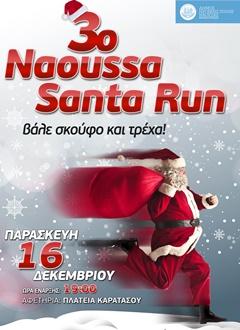 santa-run-2016-naoussa