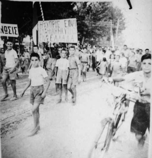 ΔΙΑΔΗΛΩΣΗ ΑΛΕΞΑΝΔΡΕΙΑ ΗΜΑΘΙΑΣ ΚΥΠΡΟΣ 1957