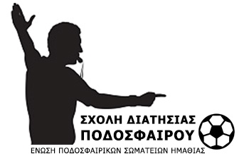 sxoli-diaitisias-epsh