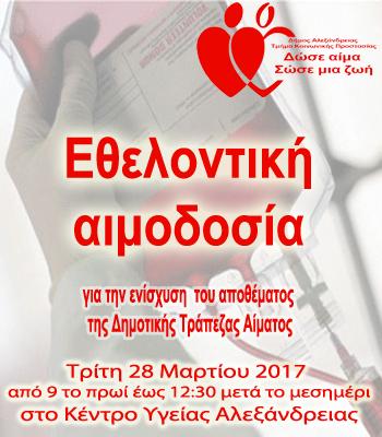 Εθελοντική Αιμοδοσία Κέντρο Υγείας Αλεξάνδρειας