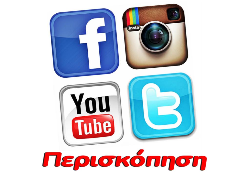 Περισκόπηση social media