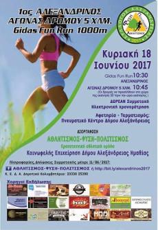 1ος Αλεξανδρινός Αγώνας Δρόμου 5χλμ & Gidas Fun Run 1000μ την Κυριακή 18 Ιουνίου