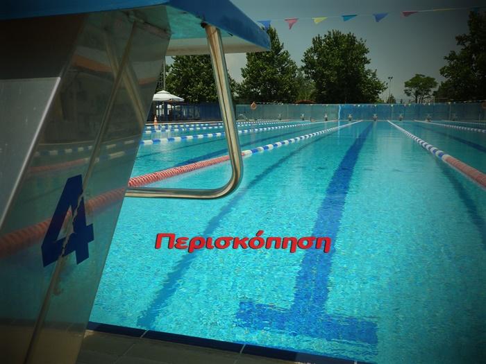 Δημοτικό Κολυμβητήριο Αλεξάνδρεια