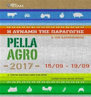 4η PELLA AGRO - 30η Γεωργική- Βιοτεχνική Έκθεση Κρύας Βρύσης