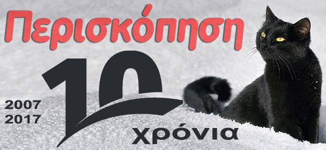 ΠΕΡΙΣΚΟΠΗΣΗ - 10 χρόνα
