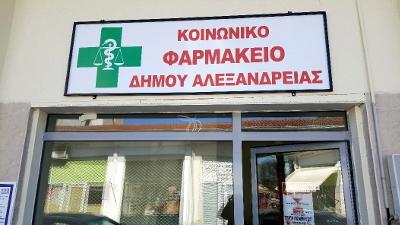 Κοινωνικό φαρμακείο Δήμου Αλεξάνδρειας