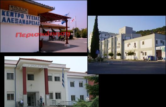 Νοσοκομεία Ημαθίας Μονάδες Υγείας Ημαθίας Κεντρο Υγείας Αλεξάνδρειας